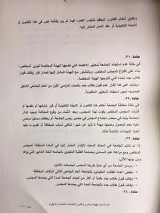 مشروع قانون الجامعات الخاصة والأهلية (12)