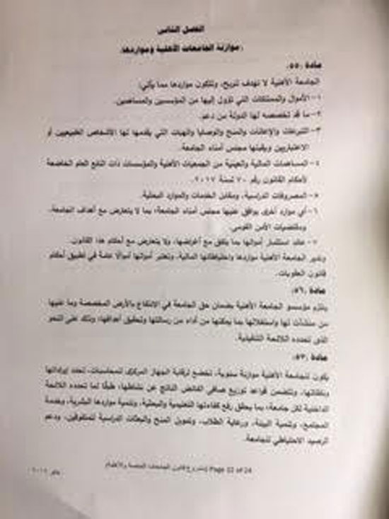 مشروع قانون الجامعات الخاصة والأهلية (21)