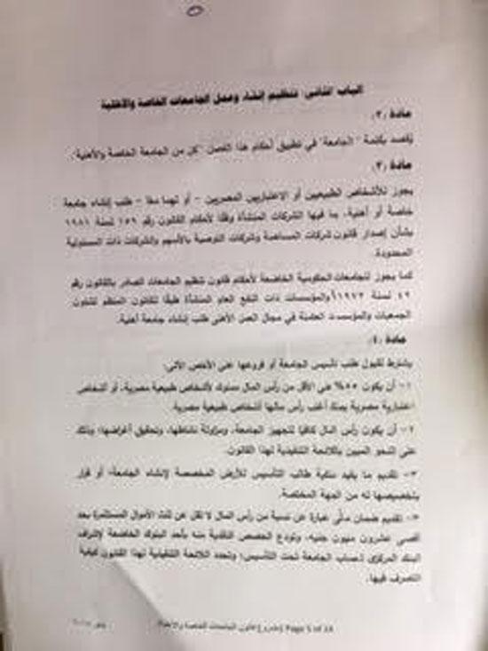 مشروع قانون الجامعات الخاصة والأهلية (4)