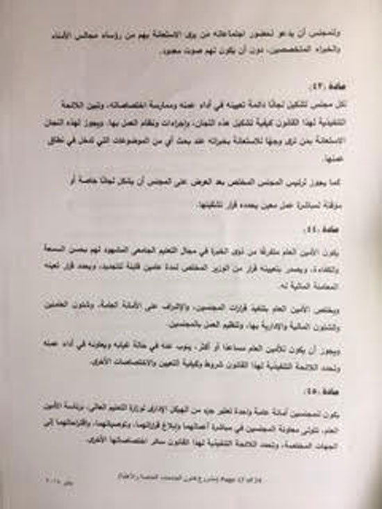 مشروع قانون الجامعات الخاصة والأهلية (16)
