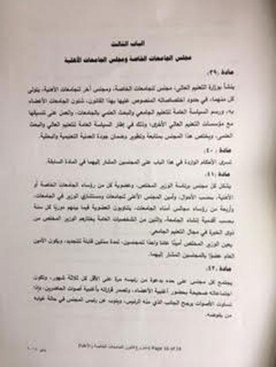 مشروع قانون الجامعات الخاصة والأهلية (15)