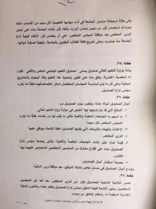 مشروع قانون الجامعات الخاصة والأهلية (13)