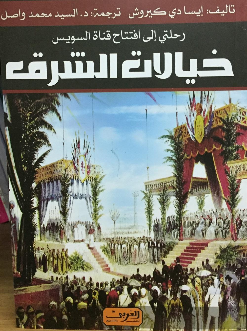 كتاب خيالات الشرق رحلتى إلى افتتاح قناة السويس