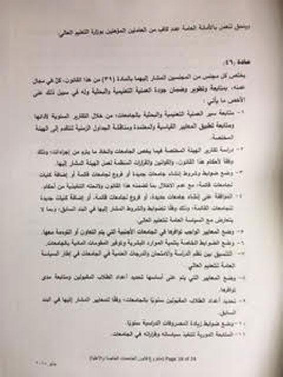 مشروع قانون الجامعات الخاصة والأهلية (17)