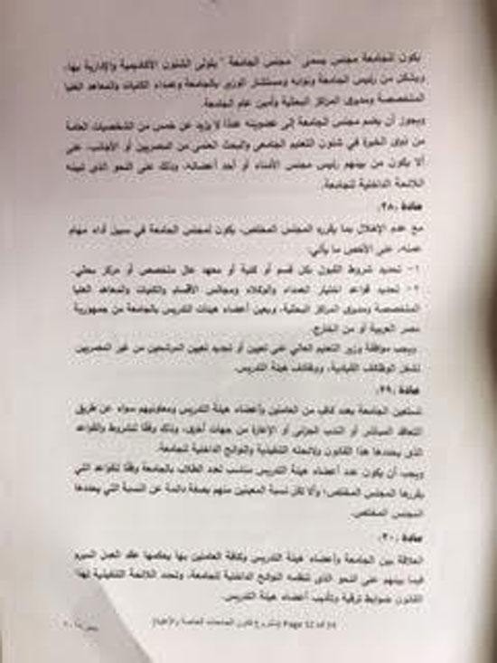 مشروع قانون الجامعات الخاصة والأهلية (11)