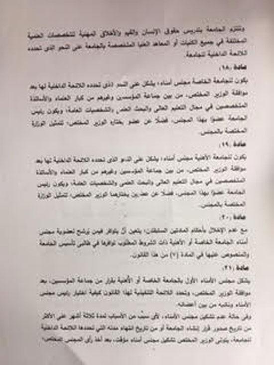 مشروع قانون الجامعات الخاصة والأهلية (9)