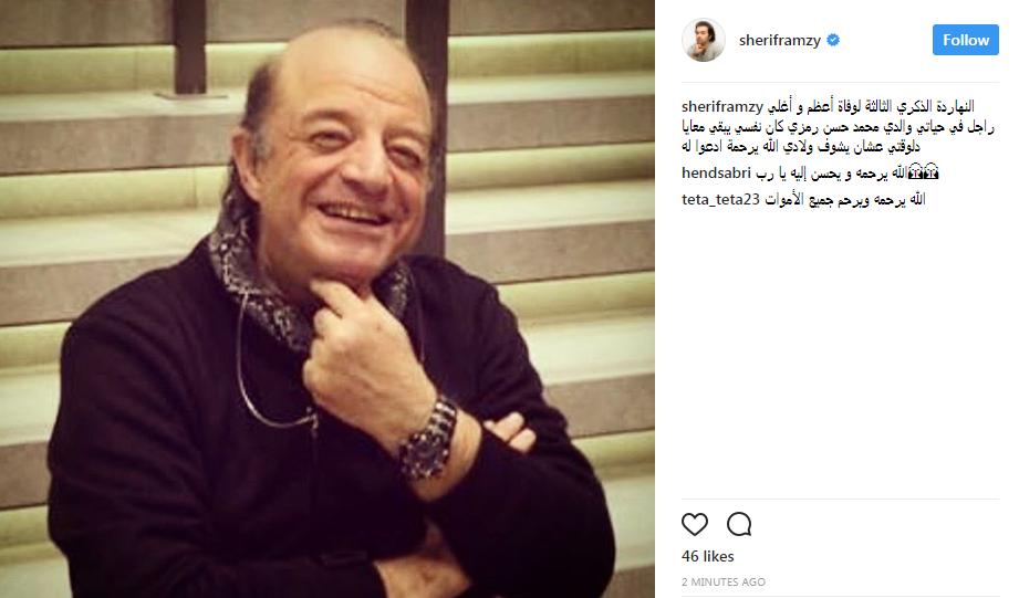 شريف رمزى يرثى والده عبر تويتر
