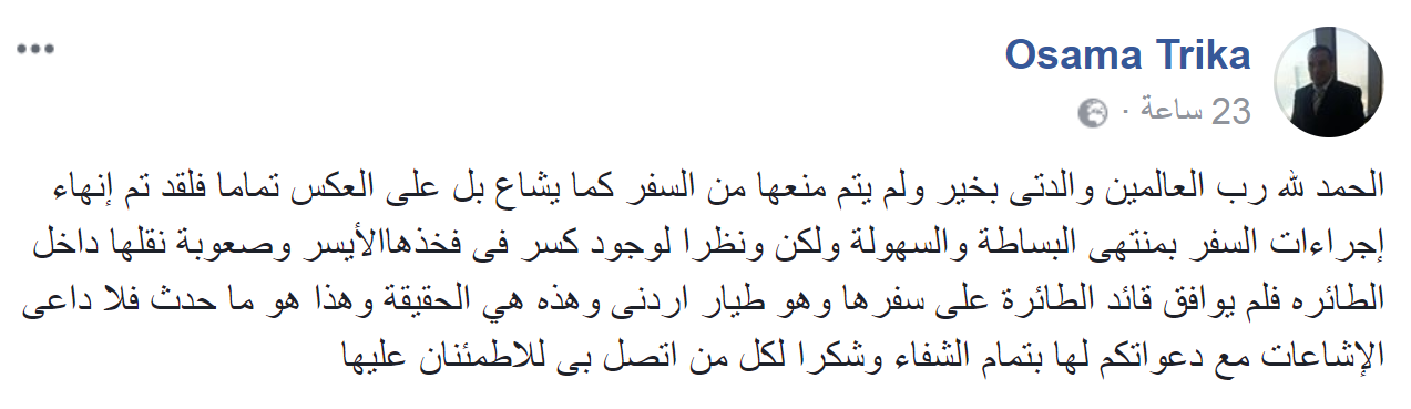 أسامة أبو تريكة