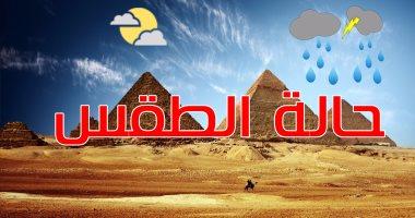 الأرصاد طقس الغد معتدل.. والصغرى بالقاهرة 11 درجة
