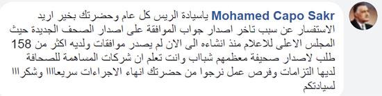 محمد-صقر