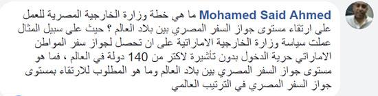 محمد-سعيد-أحمد