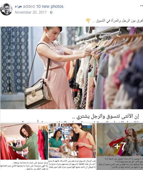 البوست المتداول عبر فيس بوك