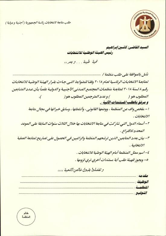 انتهاء مهلة المنظمات الأجنبية لتقديم أوراقها للهيئة الوطنية للانتخابات (1)