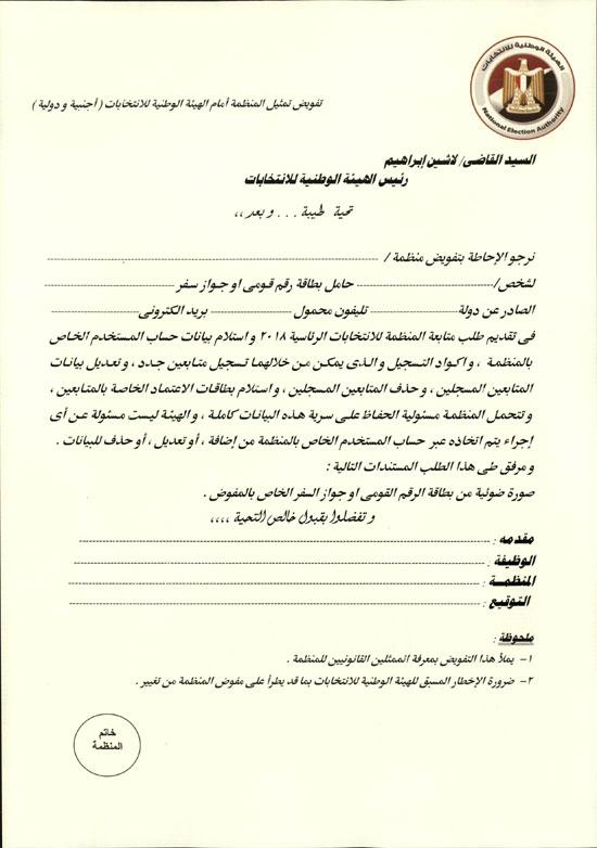انتهاء مهلة المنظمات الأجنبية لتقديم أوراقها للهيئة الوطنية للانتخابات (2)