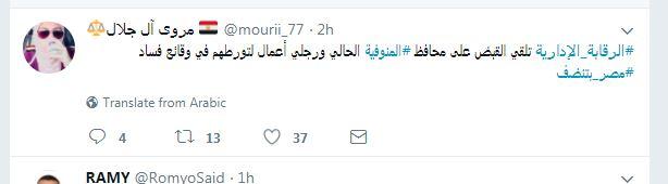 مصر بتنضف .. أحد الهاشتاجات الداعمة لضربة الرقابة الإدارية