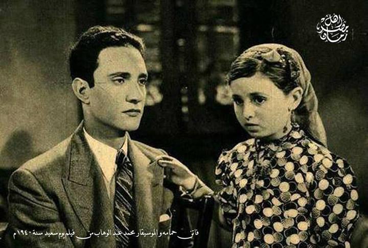 2 فاتن حمامة ومحمد عبد الوهاب