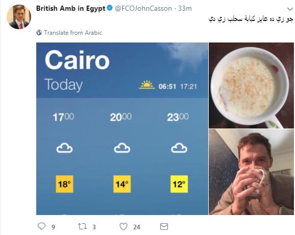السفير البريطانى عبر تويتر