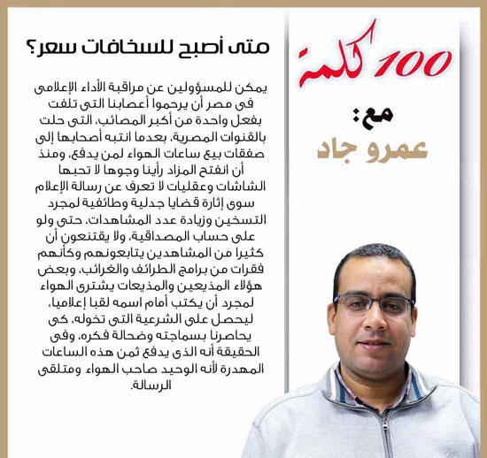 مقال عمرو جاد متى أصبح للسخافات سعر؟
