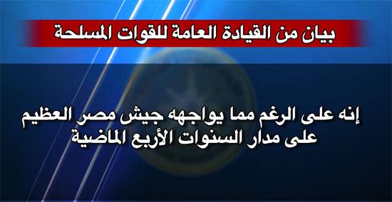 بيان للقوات المسلحة حول سامى عنان (1)