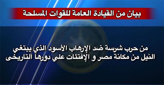 بيان للقوات المسلحة حول سامى عنان (2)