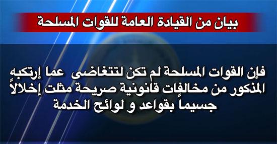 بيان للقوات المسلحة حول سامى عنان (10)