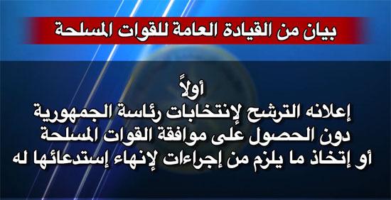 بيان للقوات المسلحة حول سامى عنان (12)