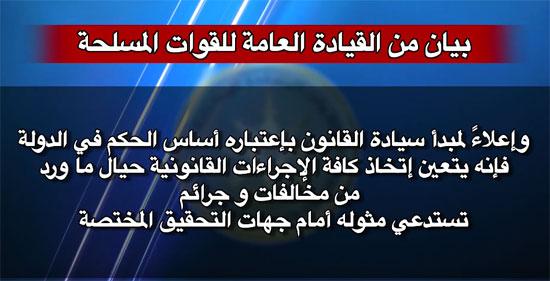بيان للقوات المسلحة حول سامى عنان (15)