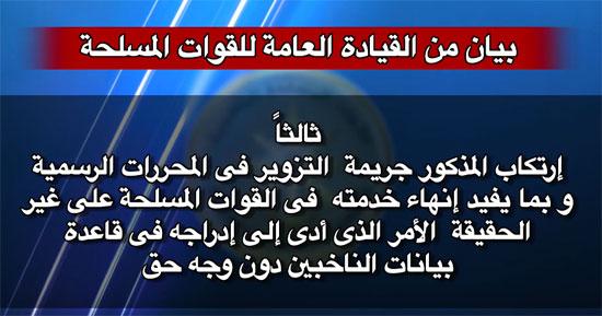 بيان للقوات المسلحة حول سامى عنان (14)