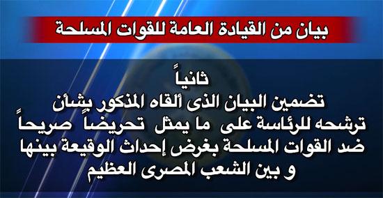 بيان للقوات المسلحة حول سامى عنان (13)