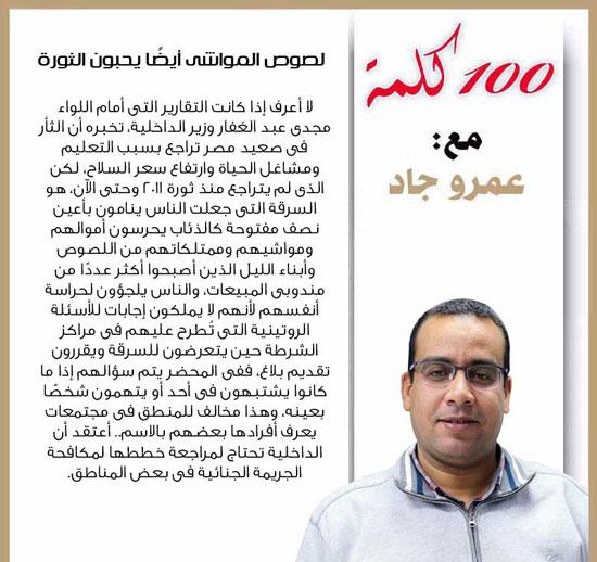 مقال عمرو جاد لصوص المواشى أيضًا يحبون الثورة