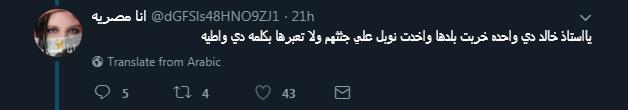تغريدة أنا مصرية