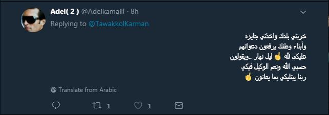 هجوم على توكل كرمان