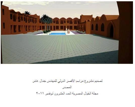 جانب من تصميم مشروع مراسم الأقصر الدولي للمهندس جمال عامر