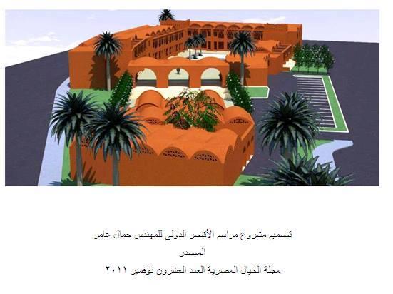 تصميم مشروع مراسم الأقصر الدولي للمهندس جمال عامر