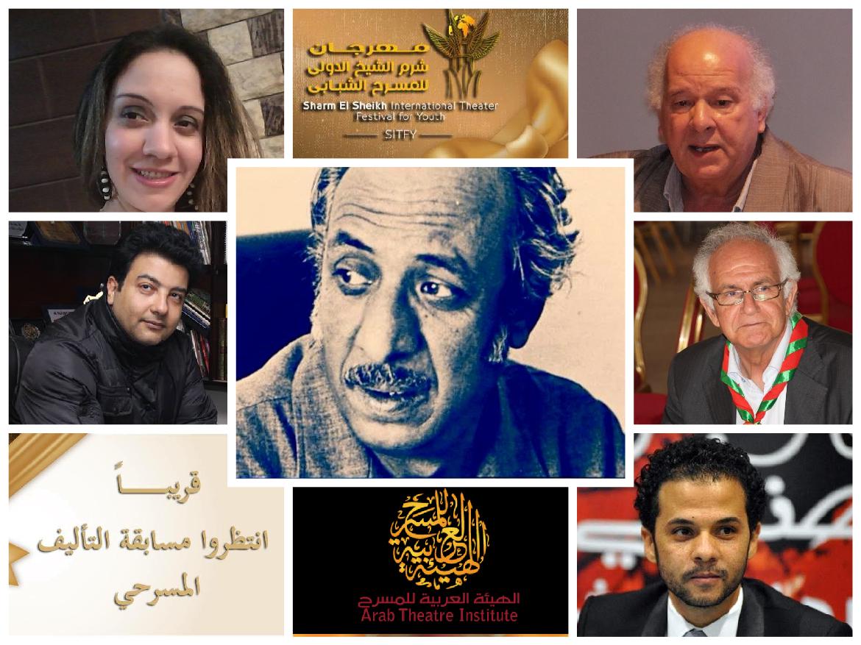 مسابقة التليف المسرحي بمهرجان شرم الشيخ الدولي للمسرح الشبابي