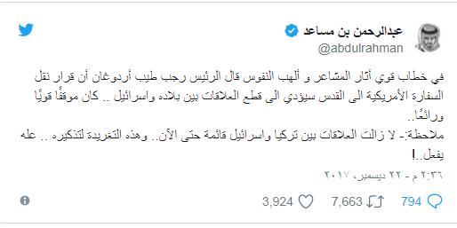عبد الرحمن بن مساعد