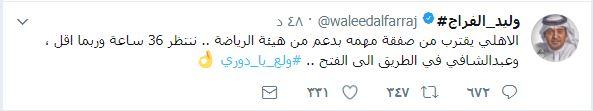 وليد الفراج يتحدث عن اقتراب عبدالشافى من الفتح