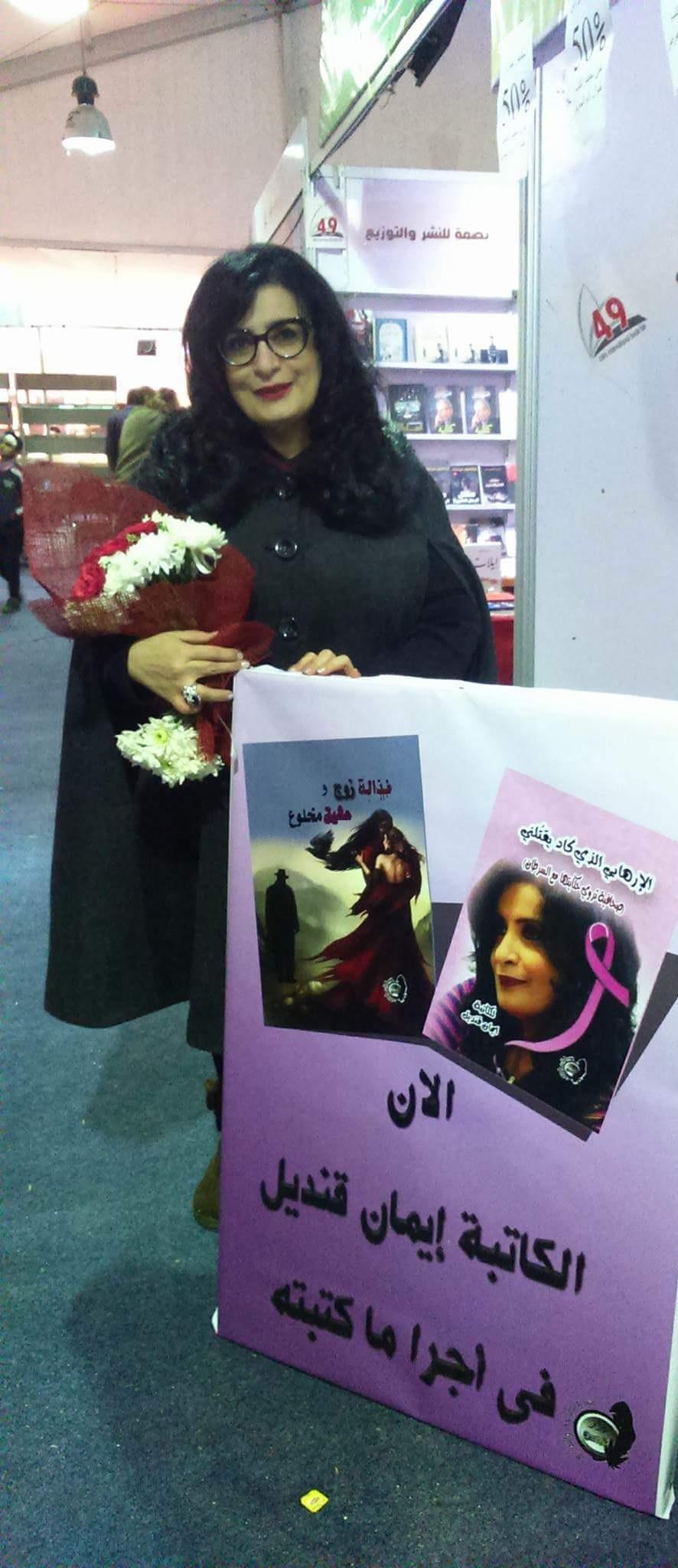 الكاتبة إيمان قنديل وكتاب عن سرطان الثدى (1)