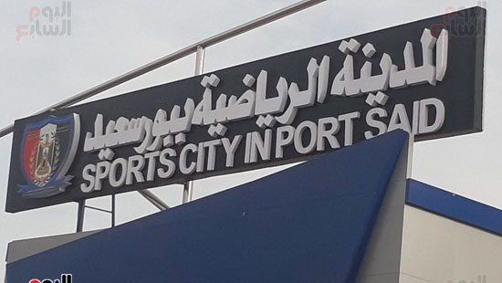 المدينة الرياضية ببورسعيد