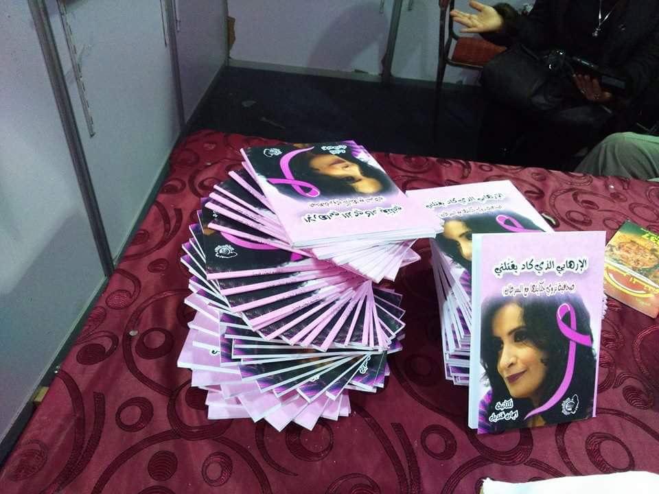 الكاتبة إيمان قنديل وكتاب عن سرطان الثدى (4)