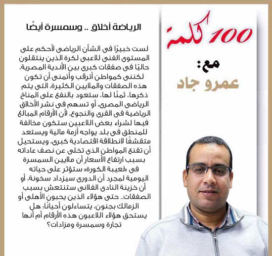 مقال عمرو جاد الرياضة أخلاق.. وسمسرة أيضًا