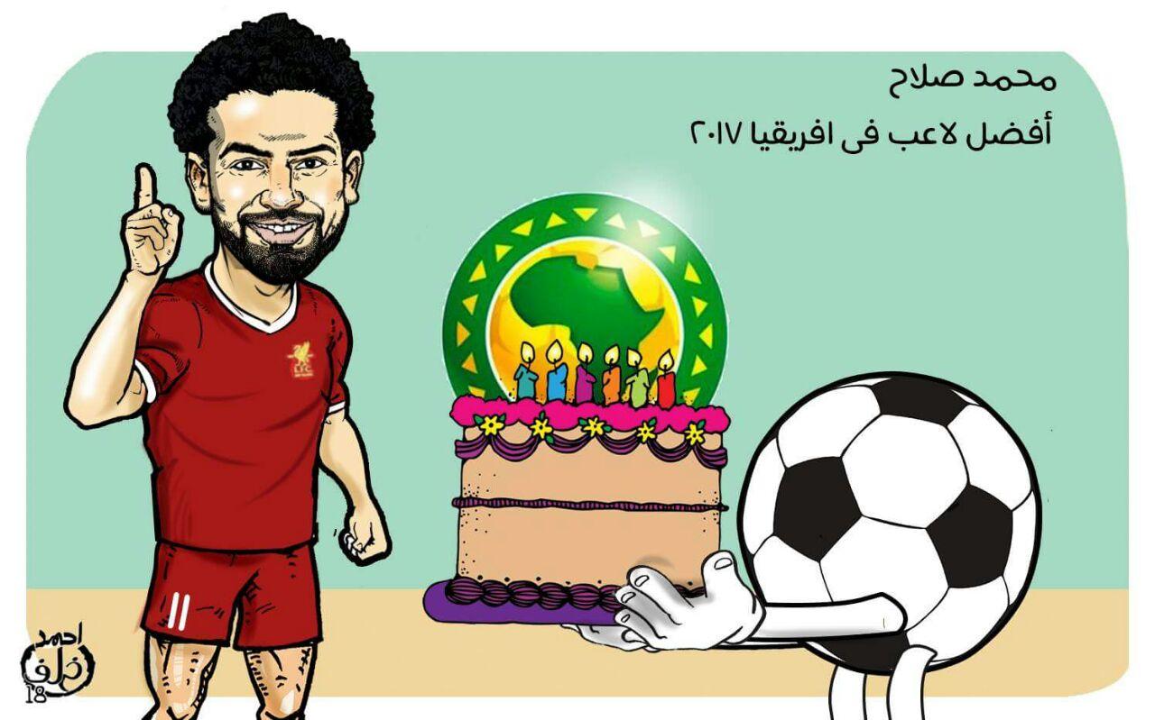 كاريكاتير محمد صلاح بريشة احمد خلف
