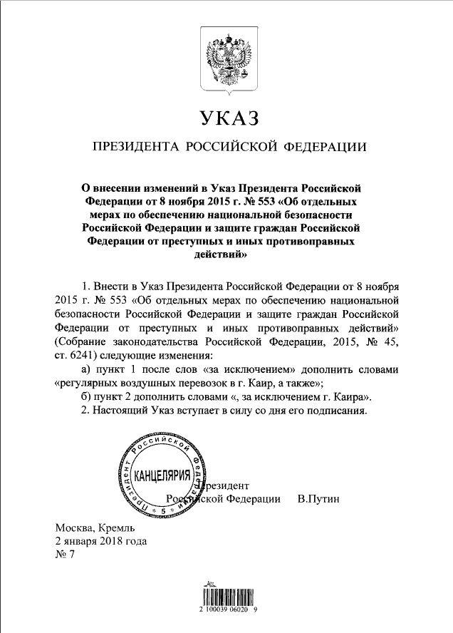 بنود قرار الرئيس الروسى باستئناف رحلات الطيران بين موسكو والقاهرة