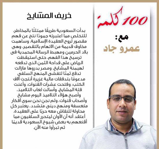 مقال عمرو جاد خريف المشايخ
