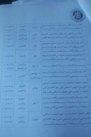 الجدول-الزمنى-لانتخابات-الرئاسة-(4)