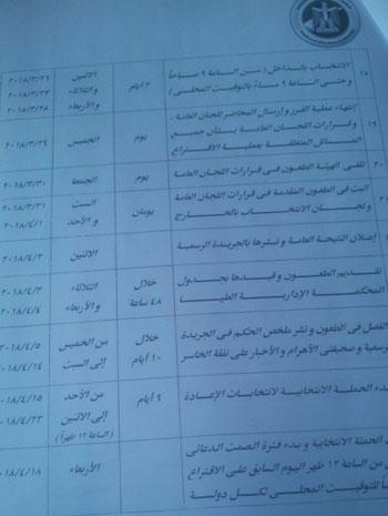 الجدول-الزمنى-لانتخابات-الرئاسة-(3)