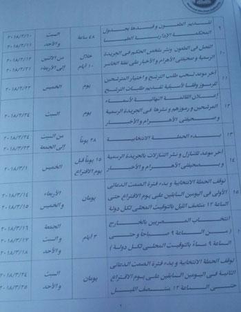 الجدول-الزمنى-لانتخابات-الرئاسة-(2)