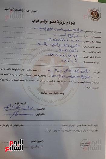 نواب البرلمان يحررون توكيلات ترشيح الرئيس السيسى  (5)