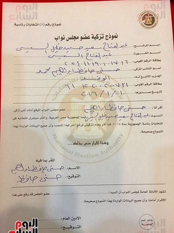 نواب البرلمان يحررون توكيلات ترشيح الرئيس السيسى  (10)