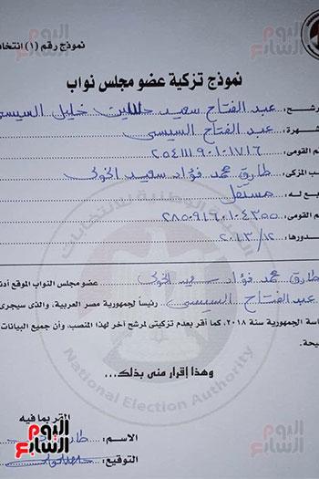 نواب البرلمان يحررون توكيلات ترشيح الرئيس السيسى  (9)